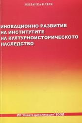 Иновационно развитие на институтите на културноисторическото наследство (2013)