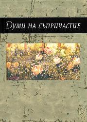 Думи на съпричастие (ISBN: 9789548029667)