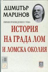 История на града Лом и Ломска околия Т. III от Избрани произведения в 5 тома (2013)