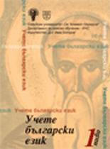 Учете български език - ниво 1 с диск (ISBN: 9789548166973)