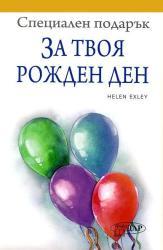 Специален подарък: За твоя рожден ден (ISBN: 9789547615274)