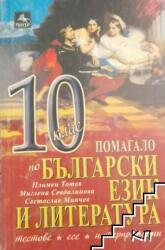 Помагало по български език и литература за 10. клас (ISBN: 9786191610266)