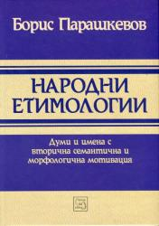 Народни етимологии (2013)