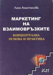 Маркетинг на взаимовръзките (2008)