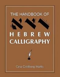 Handbook of Hebrew Calligraphy - Cara Goldberg Marks (1977)