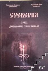Суеверия сред днешните християни (2012)