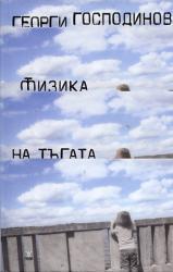 Физика на тъгата/ твърда корица (2011)