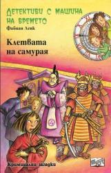 Детективи с машина на времето. Клетвата на самурая (2014)