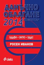 Данъчно облагане 2014: Коментар (2014)
