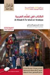 Al-Kitaab Fii Ta Callum Al-cArabiyya (2011) (2011)