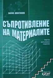 Съпротивление на материалите (2013)