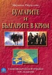 Булгарите и българите в Крим (ISBN: 9789547313958)