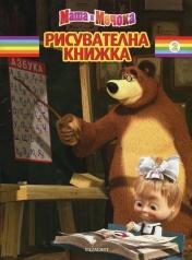 Маша и Мечока: Рисувателна книжка 2 (2014)