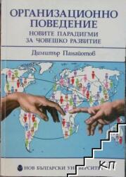 Организационно поведение: Новите парадигми за човешко развитие (2013)