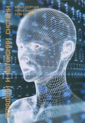 Вградени и автономни системи (2014)