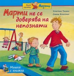 Мишка с книжка: Марти не се доверява на непознати (2014)
