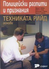 Полицейски разпити и признания. Техниката Рийд. Основи (ISBN: 9789546381552)
