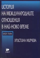 История на международните отношения в най-ново време. Книга първа (ISBN: 9789549615487)