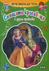 Вече мога да чета. Спящата красавица и други приказки (2014)