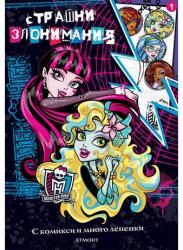 Monster High: Страшни злонимания 1 (2014)