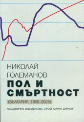 Пол и смъртност (2001)