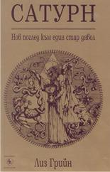 Мрачни времена: Първа книга за Блестящия камък. Седма книга от Хрониките на Черния отряд (2003)