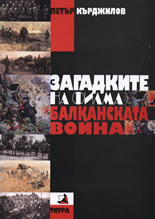"""Загадките на филма """"Балканската война (2007)"""