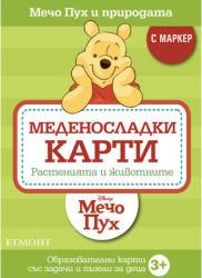 Меденосладки карти: Растенията и животните (2013)