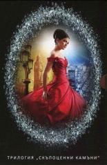 """Трилогия """"Скъпоценни камъни"""": Рубинено-червено. Сапфирено синьо. Смарагдово зелено (2013)"""