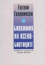 Биохимия на ксенобиотиците (2005)