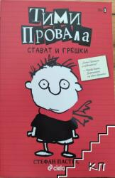 Тими Провала: Стават и грешки Кн. 1 (2014)