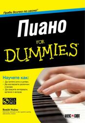 Пиано For Dummies + CD (2014)