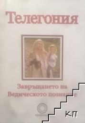 Телегония. Завръщането на Ведическото познание (ISBN: 9789545783128)