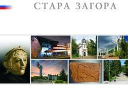 Альбом Стара Загора (2014)