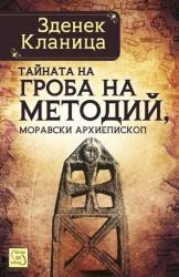 Тайната на гроба на Методий, моравски епископ (2014)