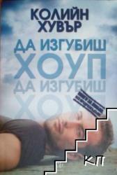 Да изгубиш Хоуп, книга 2 (2014)
