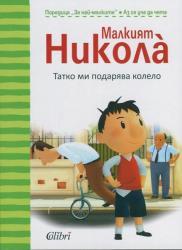 Малкият Никола. Татко ми подарява колело (ISBN: 9786191503575)