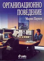 Организационно поведение (1998)