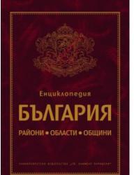 Енциклопедия България (2010)