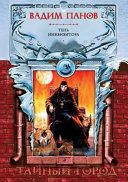 Ten Inkvizitora (2008)