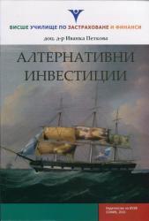Алтернативни инвестиции (ISBN: 9789549258073)