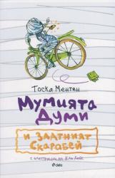 Мумията Дъми и златният скарабей (2014)