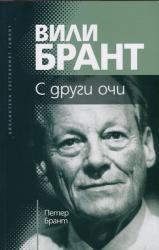 Вили Брант. С други очи (ISBN: 9786197158038)