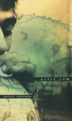 arest. com (ISBN: 9789543670420)