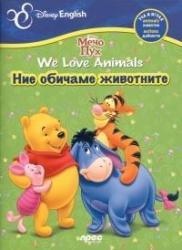 Ние обичаме животните. Поредица Disney English (ISBN: 9789543083602)