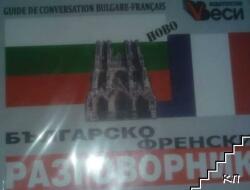 Българо-френски разговорник (ISBN: 9789549641394)
