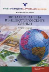Финансиране на външнотърговските сделки (ISBN: 9789548590044)