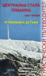 Централна Стара планина Ч. 2: от Беклемето до Тъжа/ Туристически пътеводител (ISBN: 9786199019528)