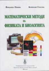 Математически методи на физиката и биологията (ISBN: 9789545773679)
