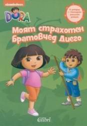 Dora The Explorer - Моят страхотен братовчед Диего (ISBN: 9786191503933)